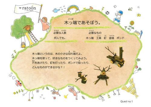 ratoonQ01_22.jpg