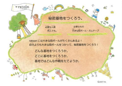 ratoonQ01_23.jpg